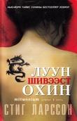 """""""Menn som hater kvinner (Mongolsk)"""" av Stieg Larsson"""