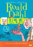 """""""SVK (Thai)"""" av Roald Dahl"""