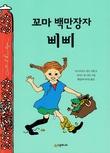 """""""Pippi Langstrømpe går om bord (Koreansk)"""" av Astrid Lindgren"""