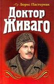 """Doktor Zhivago"" av Boris Pasternak"