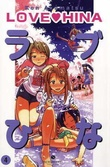 """""""Love Hina 4"""" av Ken Akamatsu"""