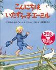 """""""Nei, han Emil fra Lønneberget (Japansk)"""" av Astrid Lindgren"""