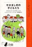 """""""Barna i Bakkebygrenda (Japansk)"""" av Astrid Lindgren"""