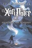 """""""Harry Potter og barnets forbannelse (Gresk)"""" av Jack Thorne"""