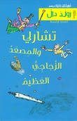 """""""Charlie og den store glassheisen (Arabisk)"""" av Roald Dahl"""