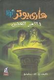 """""""Harry Potter og Halvblodsprinsen (Arabisk)"""" av J.K. Rowling"""