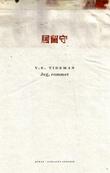 """""""Jeg, rommet - roman"""" av V.S. Tideman"""