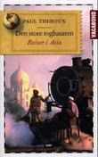 """""""Den store togbasaren - reiser i Asia"""" av Paul Theroux"""