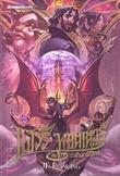 """""""Harry Potter og Føniksordenen (Thai)"""" av J.K. Rowling"""