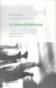"""""""Målmannens angst ved straffesparkmerket (Kinesisk)"""" av Peter Handke"""