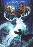 """""""Harry Potter og fangen fra Azkaban (Kinesisk)"""" av J.K. Rowling"""