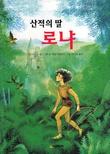 """""""Ronja Røverdatter (Koreansk)"""" av Astrid Lindgren"""