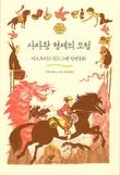 """""""Brødrene Løvehjerte (Koreansk)"""" av Astrid Lindgren"""