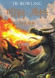 """""""Harry Potter og ildbegeret (Kinesisk)"""" av J.K. Rowling"""