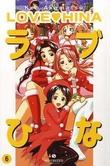"""""""Love Hina 6"""" av Ken Akamatsu"""