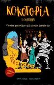 """""""Kokotopia i oldtiden - pyramider, mumier og livsfarlige labyrinter"""" av Simon Stranger"""