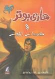 """""""Harry Potter og dødstalismanene (Arabisk)"""" av J.K. Rowling"""