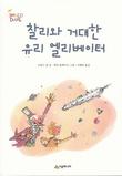 """""""Charlie og den store glassheisen (Koreansk)"""" av Roald Dahl"""