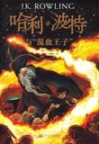 """""""Harry Potter og Halvblodsprinsen (Kinesisk)"""" av J.K. Rowling"""