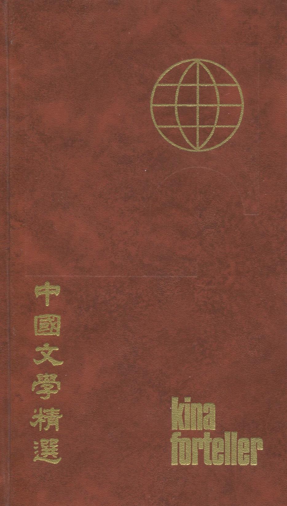 """""""Kina forteller"""" av Harald Bøckman"""