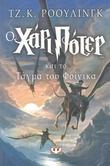 """""""Harry Potter og Føniksordenen (Gresk)"""" av J.K. Rowling"""