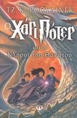 """""""Harry Potter og dødstalismanene (Gresk)"""" av J.K. Rowling"""