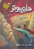 """""""Harry Potter og mysteriekammeret (Arabisk)"""" av J.K. Rowling"""
