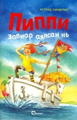 """""""Pippi Langstrømpe går ombord (Mongolsk)"""" av Astrid Lindgren"""
