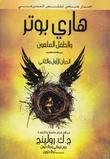 """""""Harry Potter og barnets forbannelse (Arabisk)"""" av J.K. Rowling"""