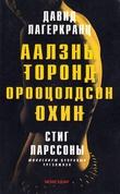 """""""Det som ikke dreper oss (Mongolsk)"""" av David Lagercrantz"""