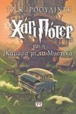 """""""Harry Potter og mysteriekammeret (Gresk)"""" av J.K. Rowling"""