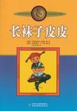 """""""Pippi Langstrømpe (Kinesisk)"""" av Astrid Lindgren"""