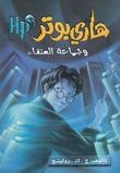 """""""Harry Potter og Føniksordenen (Arabisk)"""" av J.K. Rowling"""