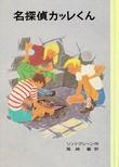 """""""Mesterdetektiven Blomkvist (Japansk)"""" av Astrid Lindgren"""