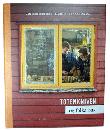 """""""Totenkniven og folka bak"""" av Jan Erik Grøtberg"""