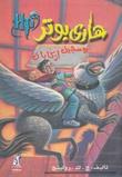 """""""Harry Potter og fangen fra Azkaban (Arabisk)"""" av J.K. Rowling"""