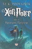"""""""Harry Potter og Halvblodsprinsen (Gresk)"""" av J.K. Rowling"""