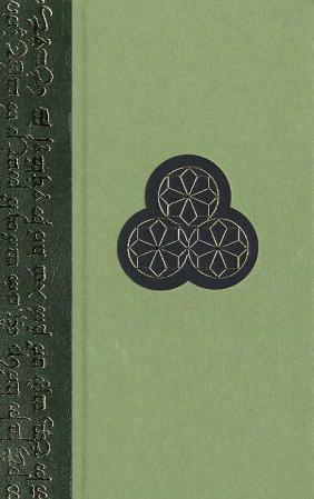 """""""Silmarillion"""" av J.R.R. Tolkien"""