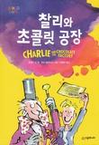 """""""Charlie og sjokoladefabrikken (Koreansk)"""" av Roald Dahl"""