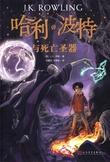 """""""Harry Potter og dødstalismanene (Kinesisk)"""" av J.K. Rowling"""