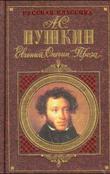"""""""Evgenij Onegin"""" av Aleksandr Sergeevich Pushkin"""