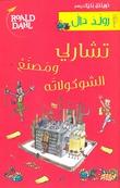 """""""Charlie og sjokoladefabrikken (Arabisk)"""" av Roald Dahl"""