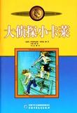 """""""Mesterdetektiven Blomkvist (Kinesisk)"""" av Astrid Lindgren"""