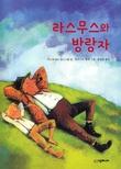 """""""Rasmus på Loffen (Koreansk)"""" av Astrid Lindgren"""