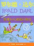 """""""Charlie og den store glassheisen (Kinesisk)"""" av Roald Dahl"""