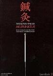 """""""Tradisjonell kinesisk akupunktur - dens filosofi og praktiske andvendelse i moderne medisin"""" av Oscar Heyerdahl"""