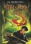 """""""Harry Potter og mysteriekammeret (Kinesisk)"""" av J.K. Rowling"""