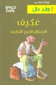 """""""SVK (Arabisk)"""" av Roald Dahl"""