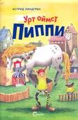 """""""Pippi Langstrømpe (Mongolsk)"""" av Astrid Lindgren"""