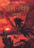 """""""Harry Potter og Føniksordenen (Kinesisk)"""" av J.K. Rowling"""
